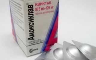 Таблетки «Амоксиклав» для детей: инструкция по применению