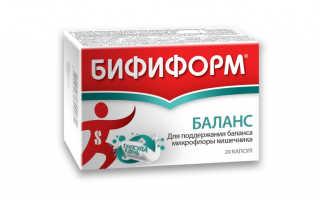 Бифиформ для восстановления микрофлоры кишечника у детей