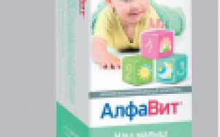 Витамины «Алфавит» для детей