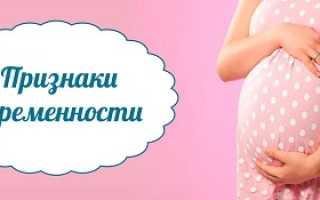 Выделения при беременности до задержки месячных