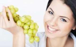 Можно ли беременным есть виноград?
