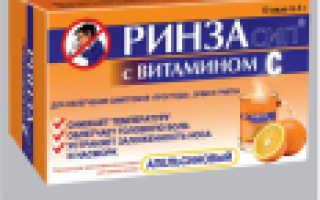 Ринзасип для детей: инструкция по применению