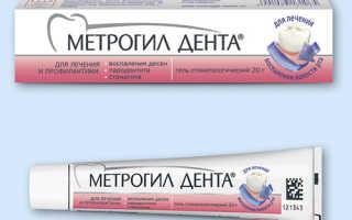 «Метрогил Дента» при беременности: инструкция по применению