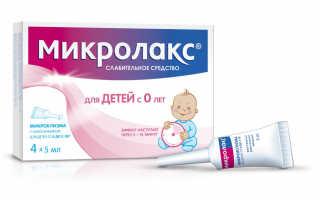 «Микролакс» при беременности: инструкция по применению