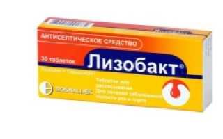 Лизобакт для детей: инструкция по применению