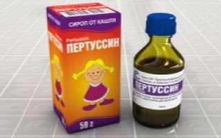 Пертуссин для детей: инструкция по применению