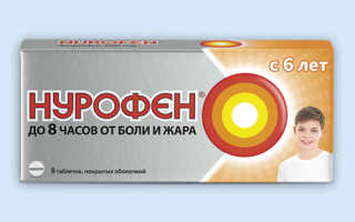 Таблетки «Нурофен» для детей