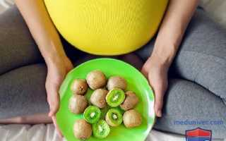 Киви при беременности: польза и вред, противопоказания и риски употребления